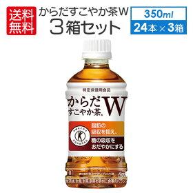 即納送料込(地域別・北海道から関東、信越まで)特定保健用食品からだすこやか茶W350ml×72本3ケースコカコーラCocaCola