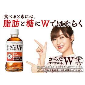 即納送料無料(地域別・北海道から関東、信越まで)特定保健用食品からだすこやか茶W1050ml×12本2ケース(24本)コカコーラCocaCola