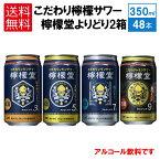 【送料無料】檸檬堂 鬼・塩・定番・はちみつレモン 350ml×24本/よりどり2ケース