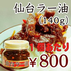 【送料無料!】【陣中】具の9割が牛たん!仙台ラー油 140g×12個セット(食べるラー油 牛タン)