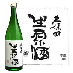 久保田 生原酒(特別本醸造 生原酒 19度) 720ml