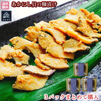 海鮮ぬか漬け赤いか家呑み酒の肴珍味日本酒ヘルシーおつまみご飯のおともおせちおつまみ金沢土産