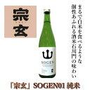 「宗玄」SOGEN01純米 720ml【清酒】日本酒 お酒 日本酒 ギフト