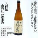 天狗舞 山廃仕込み純米酒 720ml【清酒】日本酒 辛口 お酒 日本酒 ギフト