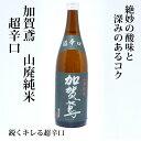 加賀鳶 山廃純米 超辛口 720ml【清酒】日本酒 お酒 日本酒 ギフト