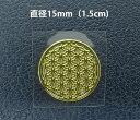 【12/1 10%OFFクーポン】フラワーオブライフ メタル シール 直径15mm ゴールドカラー シール1枚分 神聖幾何学図形 folst044