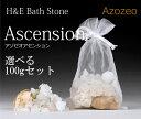 H&E社バスストーン★アゾゼオアセンション4種石・選べる100gセット...