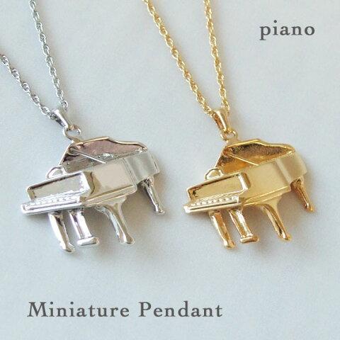 ミニチュア楽器ペンダント ピアノ ゴールド/シルバー 楽器チャームアクセサリー