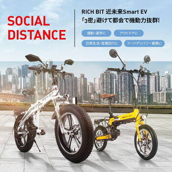 RICHBIT TOP619 次世代型小型EV SmarteBike 近未来の都市型モビリティライフを提案する小型EVバイク 折り畳み式電動バイク スマートeバイク 電動バイク 公道走行可 送料無料 5色
