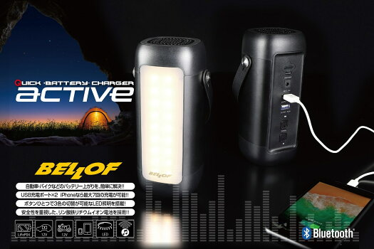 BELLOF べロフ JSA211 QUICK BATTERY CHARGER ACTIVE クイックバッテリーチャージャー・アクティブ 1台4役 OUTDOOR GEARの新定番!