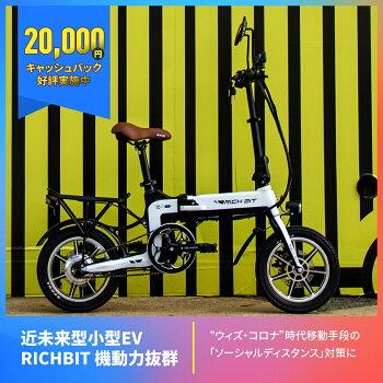 次世代Smart eBike TOP619 近未来の都市型モビリティライフを提案する小型EVバイク 折り畳み式電動バイク スマートeバイク 電動バイク 公道走行可 送料無料 4色 新規ご購入のお客様に20,000円キャッシュバック企画好評実施中