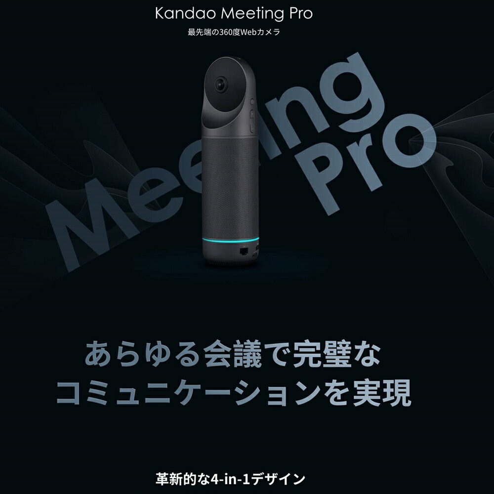 【レンタル・新機種】Kandao Meeting Pro ウイークリーレンタルプラン 4泊5日 1台4役 webカメラ マイク スピーカー 会議ソフト内蔵 広角 360度 ウェブカメラ 360度ウェブカメラ ウェブ会議カメラ ビデオ会議カメラ zoom teams主な会議アプリ対応