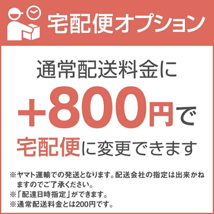 宅配便オプション 宅配便をご指定いただく場合は、こちらのオプションを同時にご購入くださいませ。