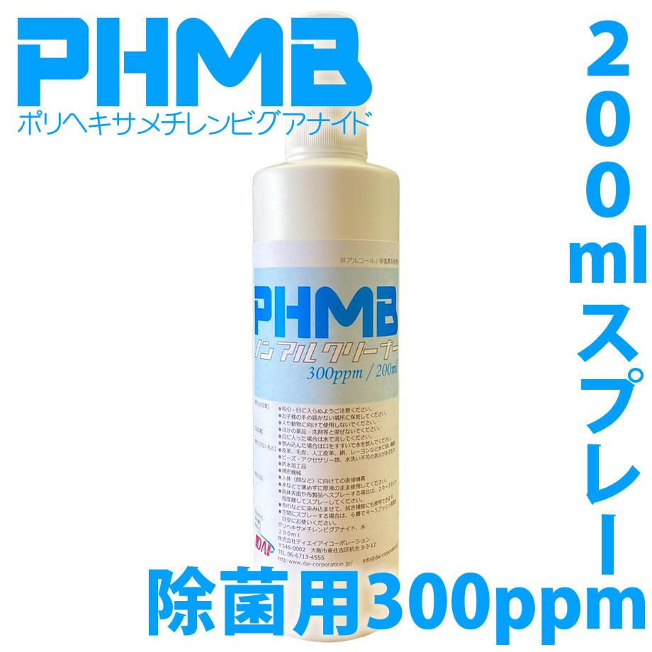 洗剤・柔軟剤・クリーナー, 除菌剤  PHMB 300ppm 200ml