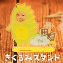 ★【単品】お顔が入る!「きぐるみアクリルスタンド」写真入れ 名入れ オリジナル アクリルフィギュア 出...