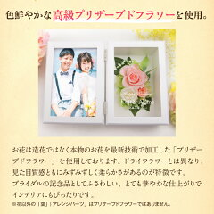 結婚式両親贈呈用ブリザードフラワー