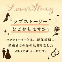ラブストーリー