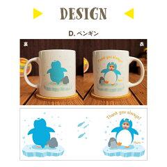 敬老の日プレゼントきぐるみマグカップ