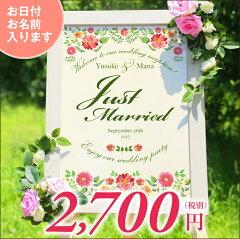ポスターウェルカムボード(写真入りデザインフレームタイプ)写真入れ、名入れ、文字入れ無料サービス/披露宴/結婚式/ウェディング/結婚祝い/ウェルカムボード/トコシェ