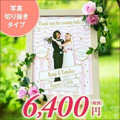 ポスターウェルカムボード(写真切り抜き加工タイプ)写真入れ、名入れ、文字入れ無料サービス/披露宴/結婚式/ウェディング/結婚祝い/ウェルカムボード/トコシェ