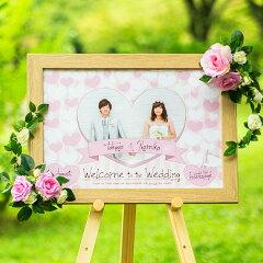 ポスターウェルカムボード(メッセージボードタイプ)写真入れ、名入れ、文字入れ無料サービス/披露宴/結婚式/ウェディング/結婚祝い/ウェルカムボード/ウェディングツリー/トコシェ