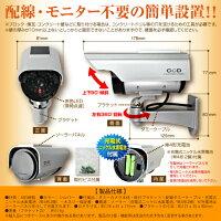 【防犯カメラダミー】ダミーカメラ監視カメラ前面LED付きソーラー屋外ダミーカメラdam008-os-163