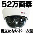 【防犯カメラ・監視カメラ】52万画素カラー ドーム型 赤外線LED内蔵屋内カメラ 広角レンズ SX-PDM41R