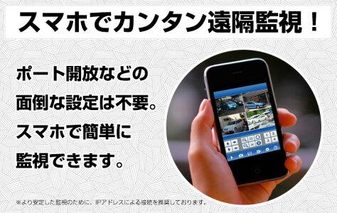 スマートフォンからも防犯カメラに簡単接続