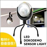 防犯照明取付自由なLEDセンサーライトsen001