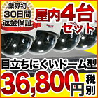 防犯カメラ/監視カメラセット/屋内用ドーム