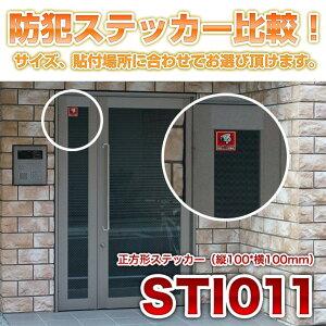 防犯ステッカー比較STI011