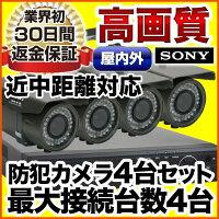防犯カメラ4台セット