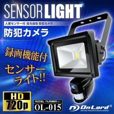 センサーライト型 防犯カメラ 屋外投光器 (OL-015) 人感センサー LEDライト 記録装置付きで簡単設置