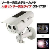 防犯カメラ監視カメラダミーカメラOS-163F