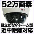 【防犯カメラ・監視カメラ】52万画素カラー 赤外線LED内蔵屋内カメラ 近中距離対応 SX-PDM41VR
