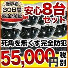 【防犯カメラ】【監視カメラ】8台と録画装置セット52万画素夜間撮影屋内ドーム型暗視