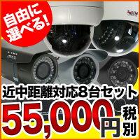 防犯カメラ監視カメラ防犯カメラ8台を自由に選べる屋外屋内混合モデル録画装置、ケーブル8本セット夜間撮影暗視広角バリフォーカルSET-M777SA