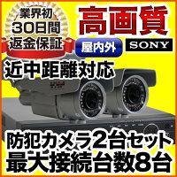 屋外用防犯カメラ+HDD搭載高性能レコーダーセットスマホ遠隔監視対応1000GB【防水暗視広角高解像度同機能機種最安値】防犯カメラset-m401-2