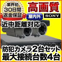 防犯カメラ2台セット