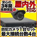 【防犯カメラセット/監視カメラセット】 1台セット 屋外防犯...