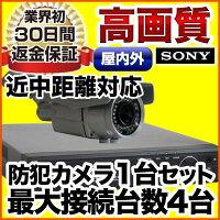 防犯カメラ1台セット