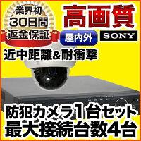 耐衝撃ドームカメラ1台セット