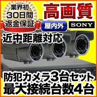 防犯カメラ3台セット