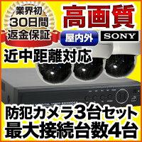 耐衝撃ドームカメラ3台セット