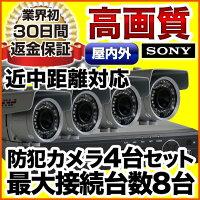 屋外用防犯カメラ+HDD搭載高性能レコーダーセットスマホ遠隔監視対応1000GB【防水暗視広角高解像度同機能機種最安値】防犯カメラset-m401-4