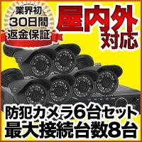 防犯カメラ監視カメラ【送料無料】屋内用ドーム防犯カメラ6台+最新レコーダーセットカメラ・HDDのアップグレードも可能【日本語対応】【スマホ監視】【防水暗視広角高解像度】防犯カメラSET-M202SA-6