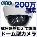 【防犯カメラ・監視カメラ】ドーム型 AHD 屋内 200万画...
