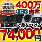 400万画素カメラ4台と録画機セット