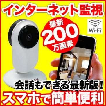 ネットワークカメラ 200万画素 無線 Wi-Fi IPキューブカメラ ペットモニタ ベビーモニタ 介護モニタ ACIP17