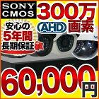 300万画素屋内外カメラ4台セットSET-A205